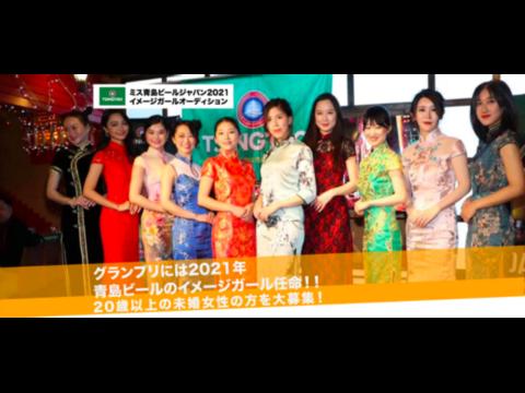 ミス青島ビールジャパン2021イメージガールオーディション