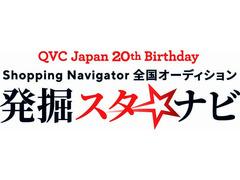 QVC Japan 20th Birthday Shopping Navigator 全国オーディション 発掘スターナビ