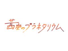 新規!TGC出演の期待の姉妹アイドルグループ★所属タレント募集