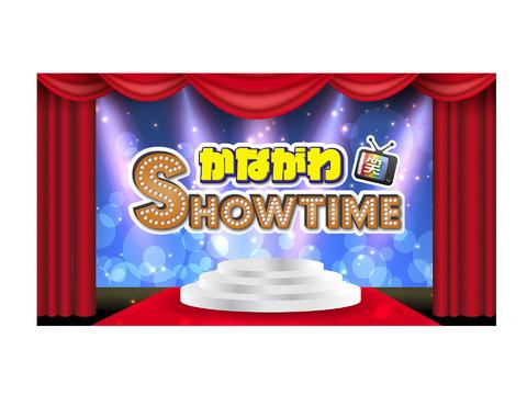 【テレビ神奈川】話題のかながわSHOWTIME出演オーディション!