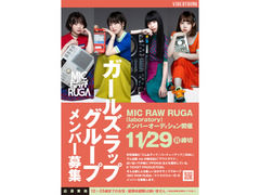 E TICKET PRODUCTIONプロデュース ガールズラップグループ「MIC RAW RUGA」メンバーオーディション
