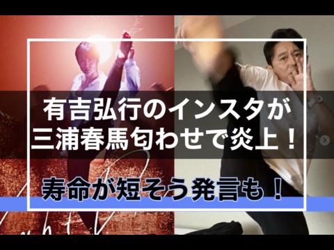 有吉弘行に三浦春馬ファンが激怒し、大炎上 その理由とは?
