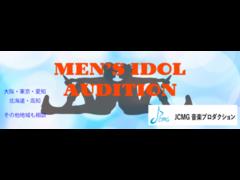 アイドルオーディション2021【顔自慢のメンズ集まれ】