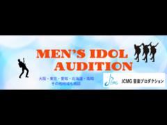 メンズアイドルオーディション2021