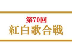 『第71回NHK紅白歌合戦』歌手一覧 NiziU・瑛人・櫻坂46・GReeeeN初出場 AKBは落選