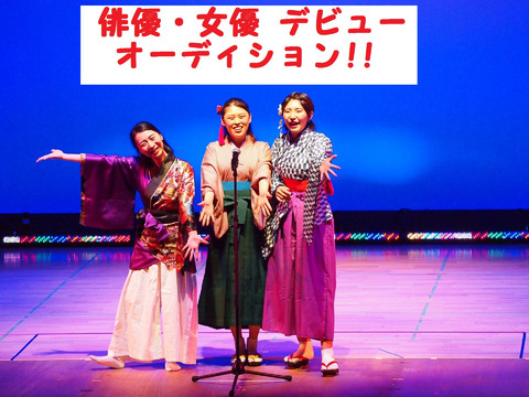 エンタメ舞台 役者・女優デビュー|2020年ラストオーディション(15~35歳)12/25締切!