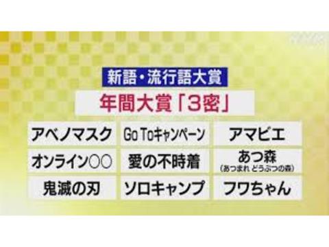 流行語大賞決まる3密  コロナ関連がトップテン入り アベノマスク GoToキャンペーン