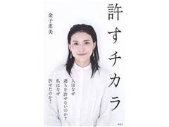 """金子恵美 夫の""""2度目不倫""""に言及「法的措置 弁護士と相談中」許すチカラ 2度目あるのか"""
