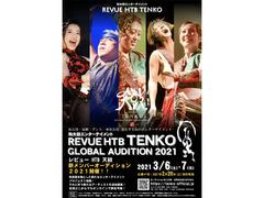 和太鼓グループ「レビューHTB天鼓」  新メンバーオーディション 2021 -REVUE HTB TENKO GLOBAL AUDITION 2021-