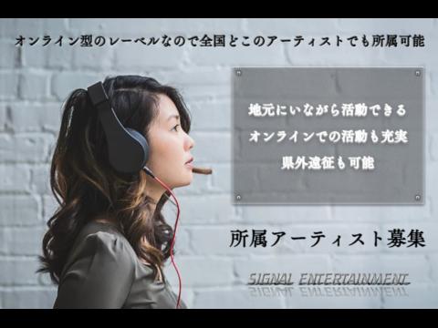 【全国】オンライン型レーベル 所属アーティスト募集