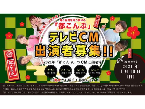 味と品質を守り続ける中野の「都こんぶ」2021年TV-CM出演者募集!