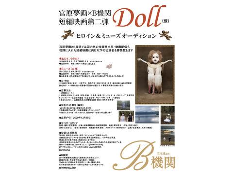 宮原夢画×B機関 短編映画『Doll(仮)』  ヒロイン&ミューズ  オーディション開催!