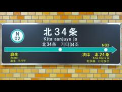 北34条駅で漏水トラブル 札幌市営地下鉄の運転見合わせ長引く