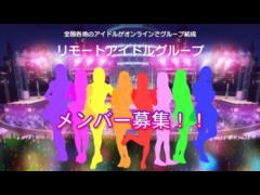 【全国・追加募集】リモートアイドルグループ メンバーオーディション
