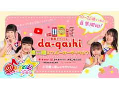 大阪有名製菓メーカーとのコラボ企画! 駄菓子で世界を笑顔にするアイドル『da-gashi☆』第2期メンバー募集!