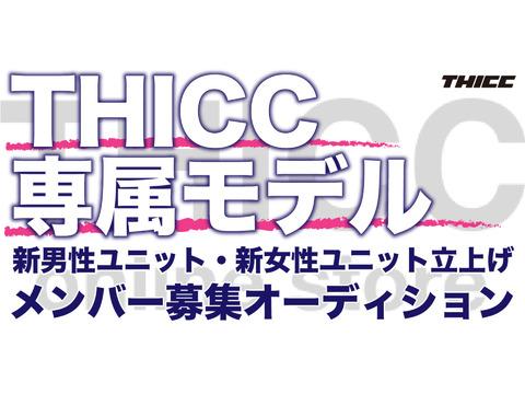 THICC専属モデル新男性ユニット・新女性ユニット立ち上げメンバー募集オーディション