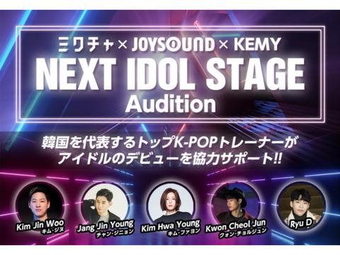 NEXT IDOL STAGE AUDITION