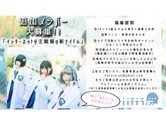 """最新鋭 """"インターネットアイドルユニット"""" 追加メンバーオーディション"""